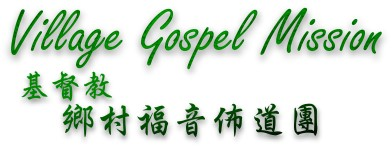 Village Gospel Mission